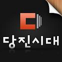 당진시대 logo