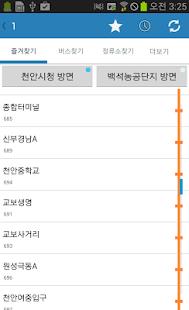 천안버스 New - screenshot thumbnail