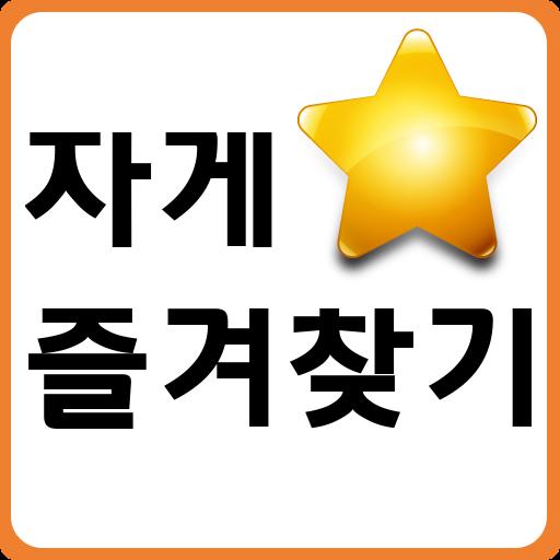 玩社交App|자게 즐겨찾기免費|APP試玩