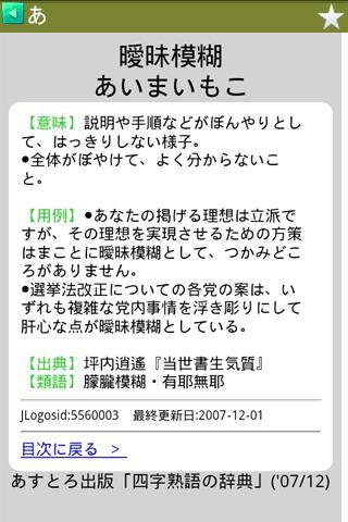 四字熟語の辞典- screenshot