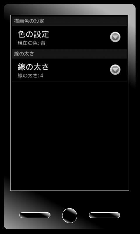 てがきメモ- screenshot