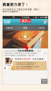 天下網路書店:讓您盡情閱讀的文人書香空間 享受線上購書的樂趣
