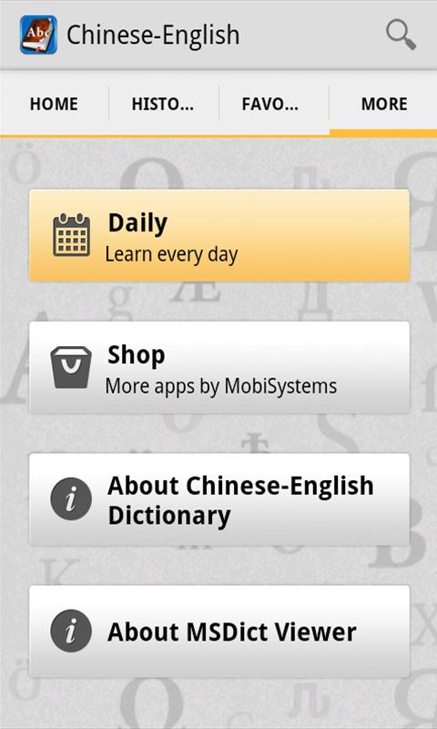 Mandarin<>English Dictionary - screenshot