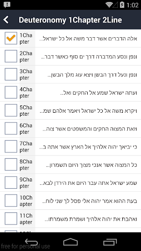 【免費教育App】성경일독QT(히브리어성경)-APP點子