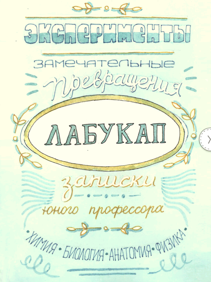 Лабукап - screenshot
