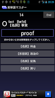 Screenshot of 英単語マスター