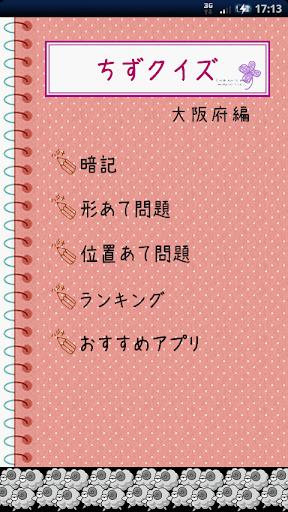 玩免費休閒APP|下載ちずクイズ 大阪府編 app不用錢|硬是要APP