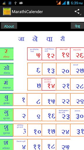 Marathi Calender 2014