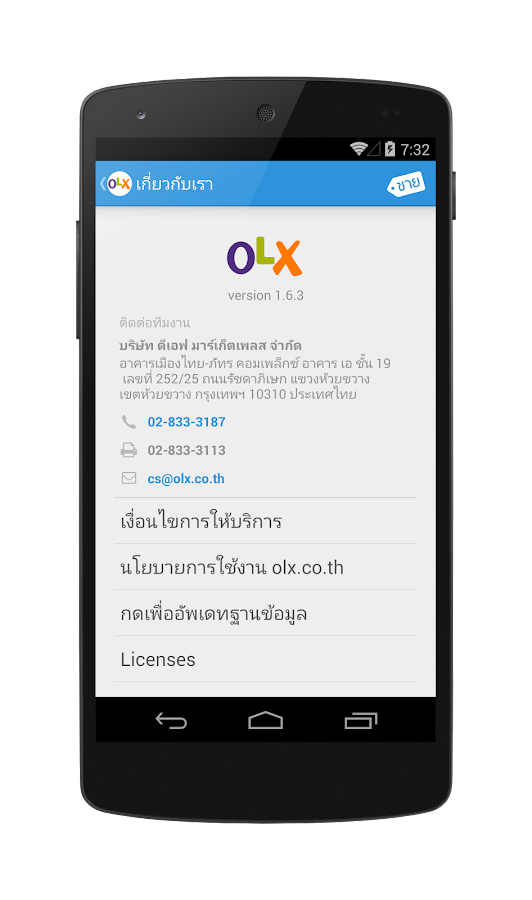 OLX ก็คือ dealfish - screenshot
