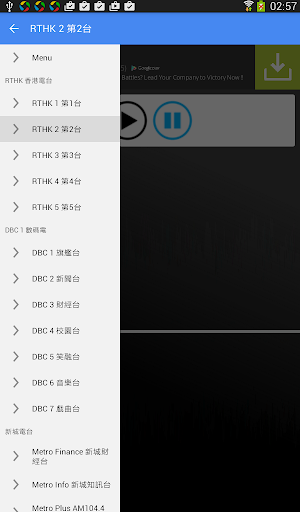 香港收音機 高速版 網上電台
