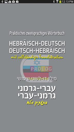 HEBREW-GERMAN DICT LITE