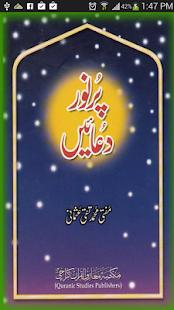 Islamic Pur Noor Duain - náhled