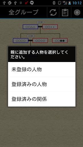 無料生活Appの家系図アプリ 親戚まっぷN -体験版-|HotApp4Game