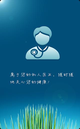 360手机医生