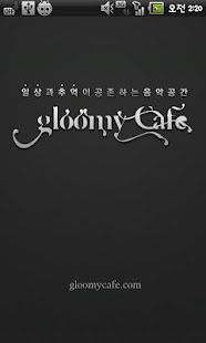 Gloomy Cafe - screenshot thumbnail