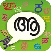 PaniniKeypad Malayalam IME