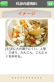 和食の基本55(白ごはん.com)by Clipdishのおすすめ画像3
