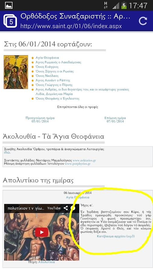 Greek Browser- screenshot