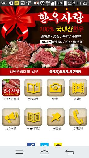 【免費商業App】한우사랑-APP點子