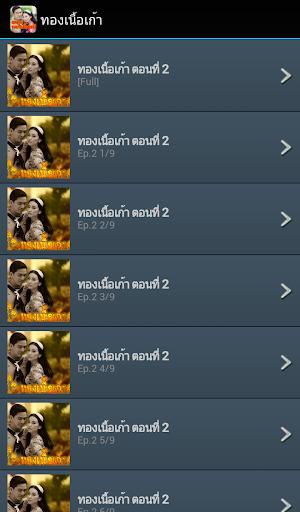 【免費娛樂App】ทองเนื้อเก้า [HD]-APP點子