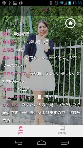 【免費娛樂App】秋藤萌香 ver. for MKB-APP點子