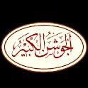 Cevşen icon