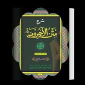 Yellow Book Jurumiyyah