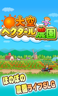 大空ヘクタール農園- screenshot thumbnail