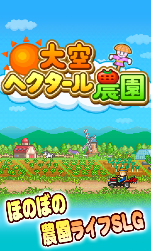 大空ヘクタール農園 screenshot #5