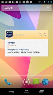 Oxford Russian Dictionary - screenshot thumbnail