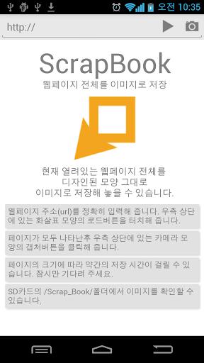웹페이지캡처