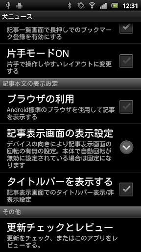 【免費生活App】犬ニュース-APP點子