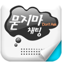 묻지마채팅 - 아무것도 묻지않는 랜덤채팅 icon