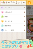 Screenshot of キャラ弁まとめ