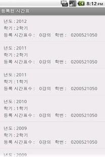 제주대학교 시간표- screenshot thumbnail