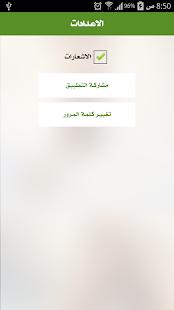ملعب الراية screenshot