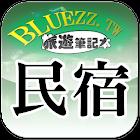 bluezz民宿笔记本-台湾合法民宿旅馆全 icon
