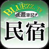 bluezz民宿筆記本-台灣合法民宿旅館全
