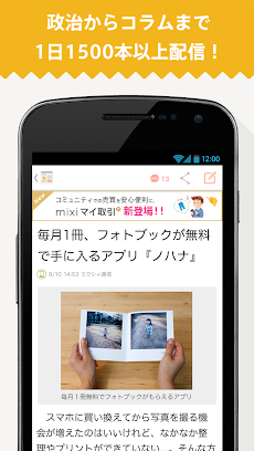mixiニュース - みんなの意見が集まるニュースアプリのおすすめ画像2
