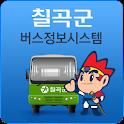 칠곡버스정보 icon