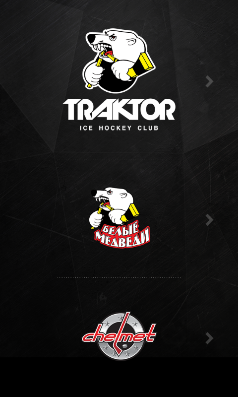 Traktor Hockey Club- screenshot