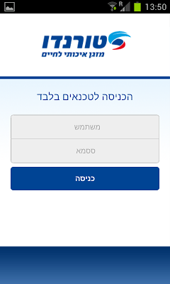 טורנדו - screenshot