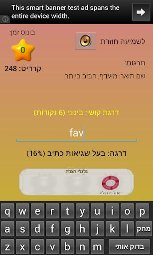 【免費教育App】משחק איות באנגלית-APP點子