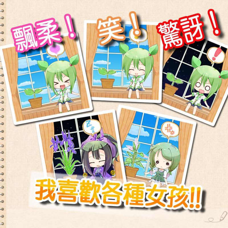 花丸日記- screenshot