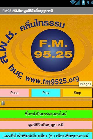 คลื่นวิทยุไทธรรมFM9525.ORG