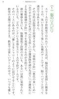 Screenshot of 認知症予防ゲーム—テキスト—