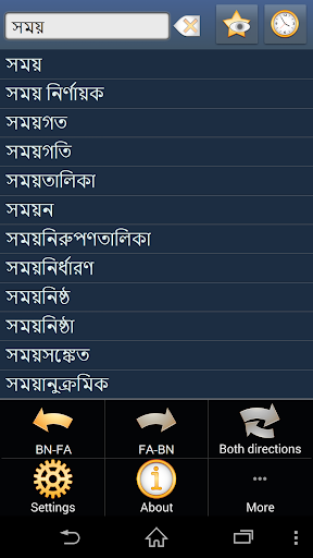 Bengali Persian dictionary