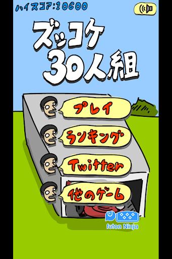 ズッコケ30人組
