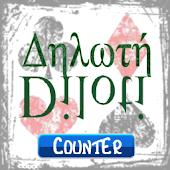 Diloti Counter- Δηλωτή