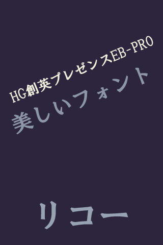 RICOH HG創英プレゼンスEB-PRO Flipfont